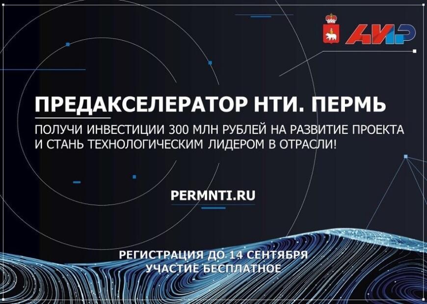 Пермские стартапы приглашаются к участию в Предакселераторе НТИ