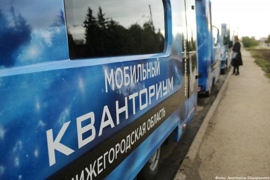 На Горьковском автозаводе открылся детский технопарк «Кванториум»
