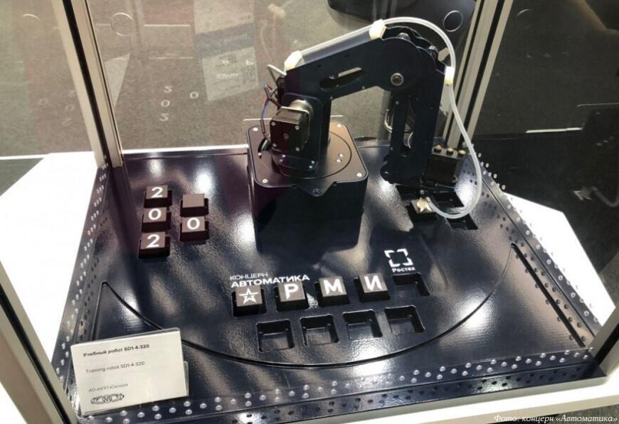 Концерн «Автоматика» представил учебного робота на форуме «Армия-2020»
