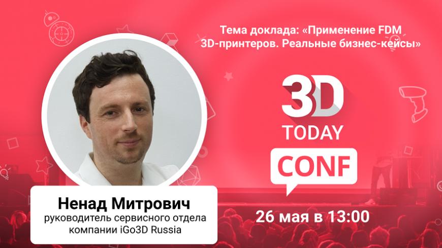3Dtoday Conf: онлайн-конференция по 3D-технологиям, выступление Ненада Митровича