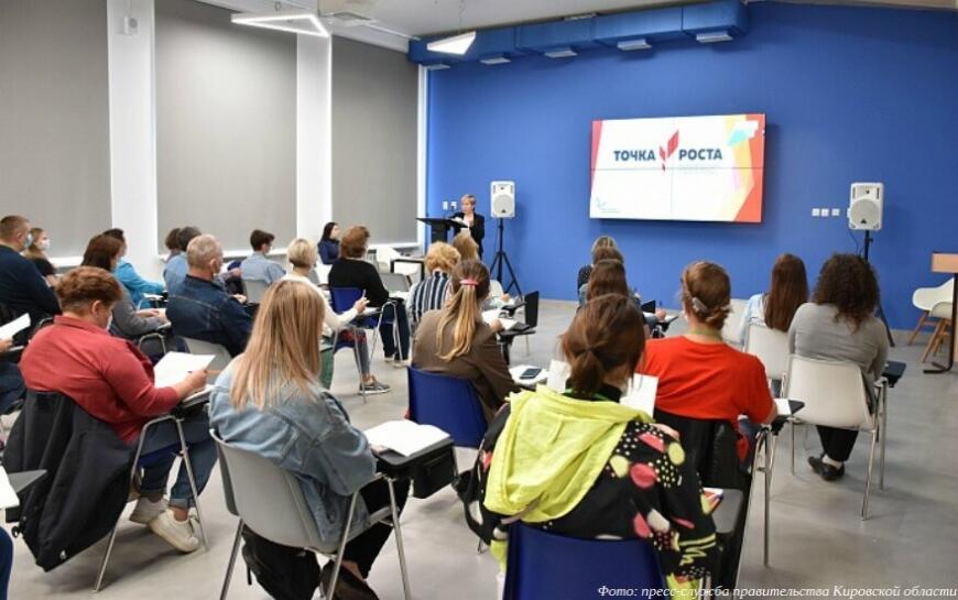 Педагоги Кировской области проходят обучение в технопарке «Кванториум»