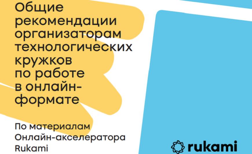 Rukami выпустил бесплатный сборник по трансформации кружков из офлайна в онлайн-формат