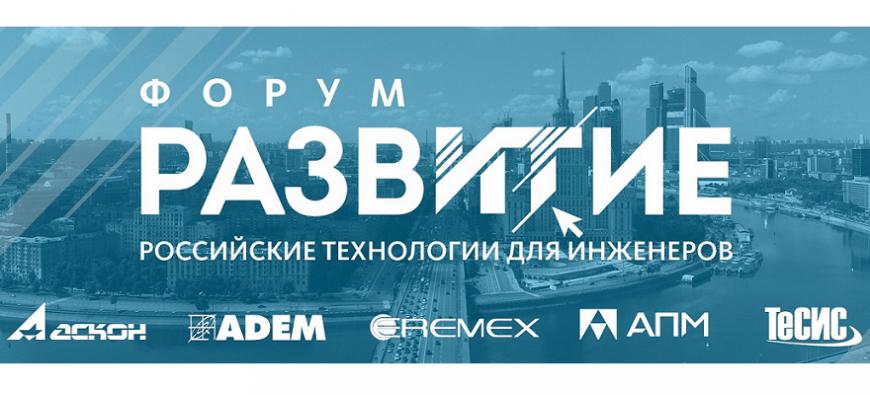 В Москве состоится машиностроительный форум «РазвИТие. Российские технологии для инженеров»