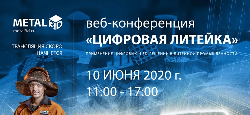РусАТ приглашает на онлайн-конференцию «Цифровая литейка»