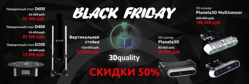 Черная пятница на 3Dtoday: запускаем главную распродажу года!