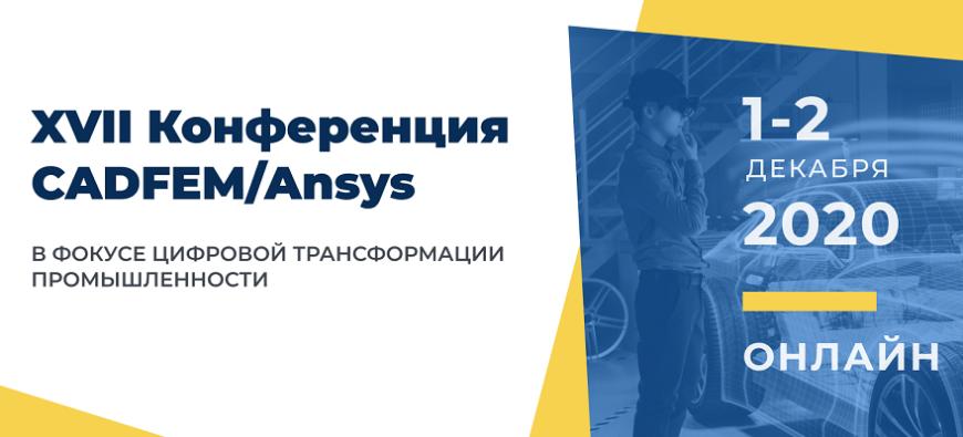 Компания «КАДФЕМ-Си-Ай-Эс» приглашает на онлайн-конференцию CADFEM/Ansys