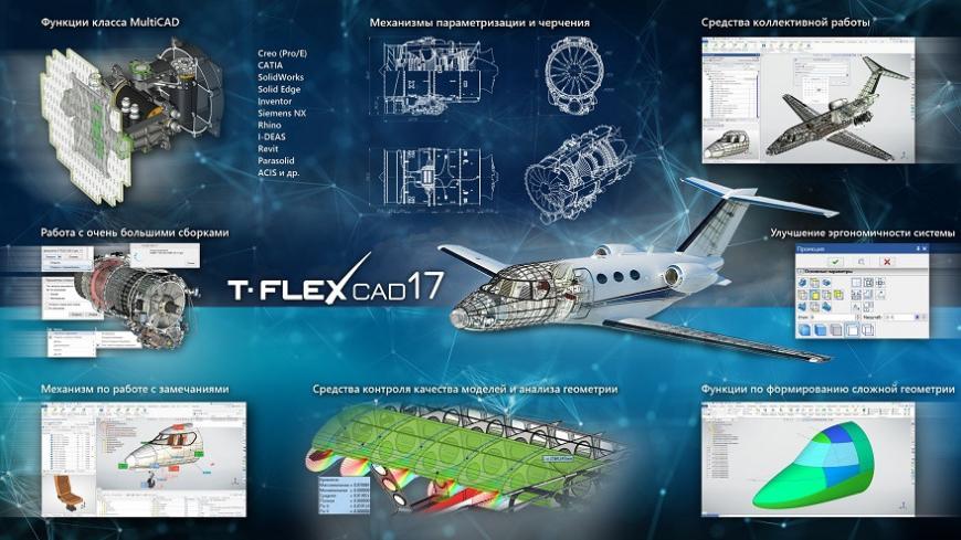 Компания «Топ Системы» объявляет о выпуске 17-й версии САПР T-FLEX CAD и приложений
