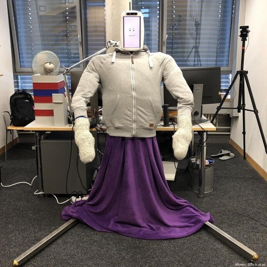 Обнимашки с роботами
