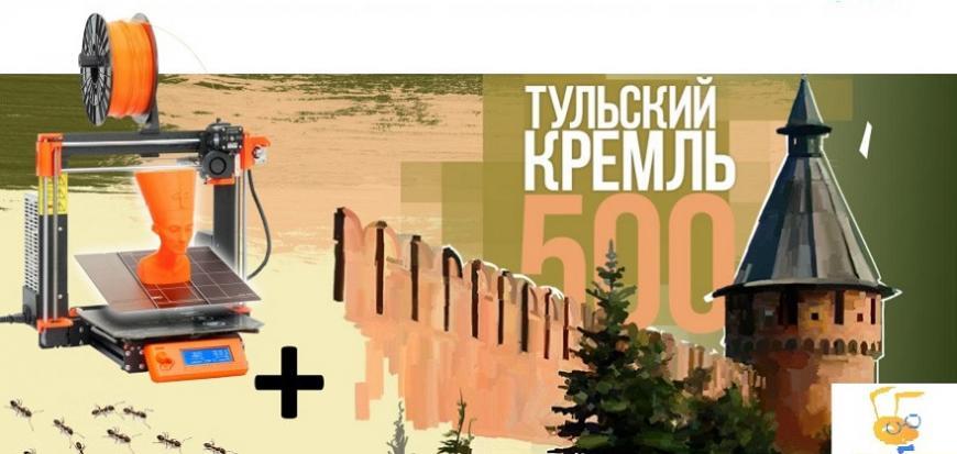 Муравьиный кремль: тульские студенты готовят к городскому празднику стилизованные 3D-печатные формикарии