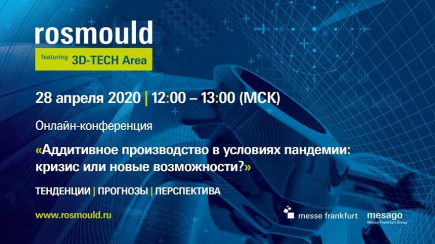 Мессе Франкфурт РУС приглашает на вебинар по вопросам развития рынка аддитивных технологий в условиях пандемии