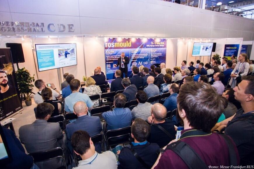 Messe Frankfurt RUS приглашает на выставку Rosmould c экспозицией 3D-Tech