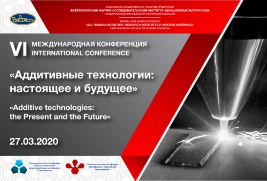 В ВИАМ пройдет конференция по технологиям 3D-печати