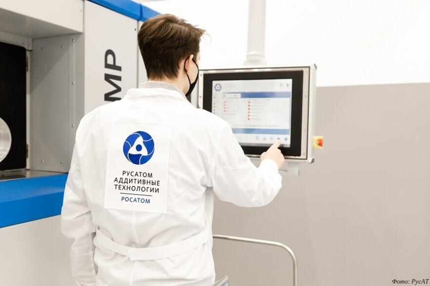 Росатом открыл центр аддитивных технологий