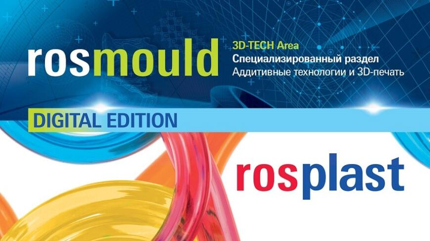 Выставки «Росмолд» и «Роспласт» пройдут 28-30 сентября в новом онлайн-формате