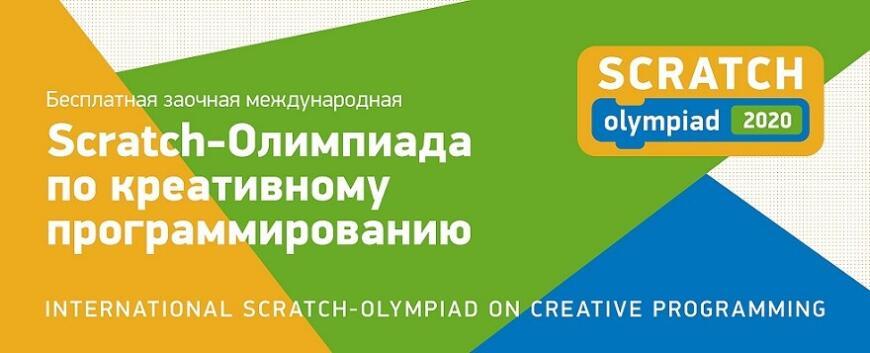 Кружковое движение НТИ приглашает на финал Международной Scratch-Олимпиады по креативному программированию и мастер-классы компании «РОББО»