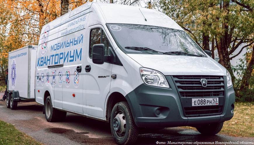 По Новгородской области путешествует мобильный технопарк «Кванториум»