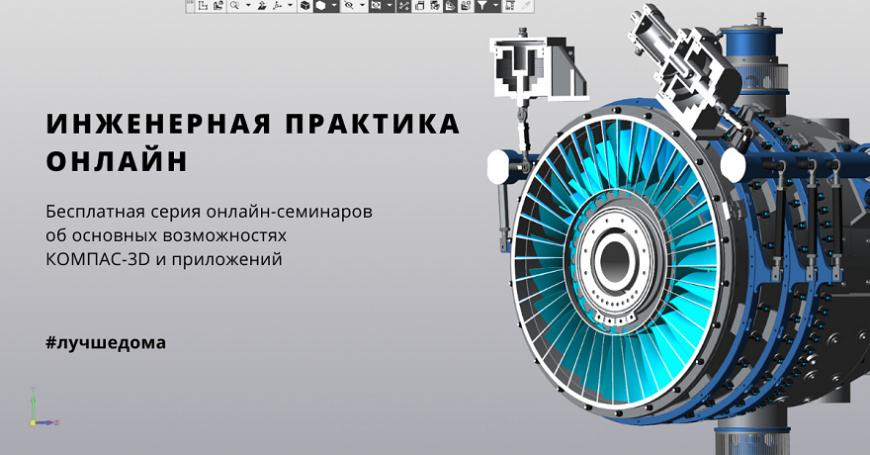 АСКОН запускает серию бесплатных онлайн-семинаров «Инженерная практика» для пользователей КОМПАС-3D