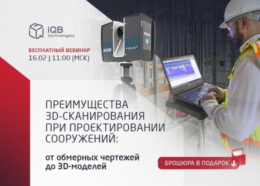 3D-сканирование в проектировании зданий и сооружений: вебинар от iQB Technologies