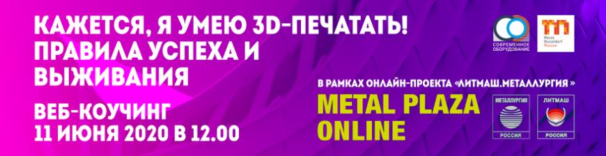 Messe Düsseldorf Moscow приглашает на вебинар «Кажется, я умею 3D-печатать! Правила успеха и выживания»