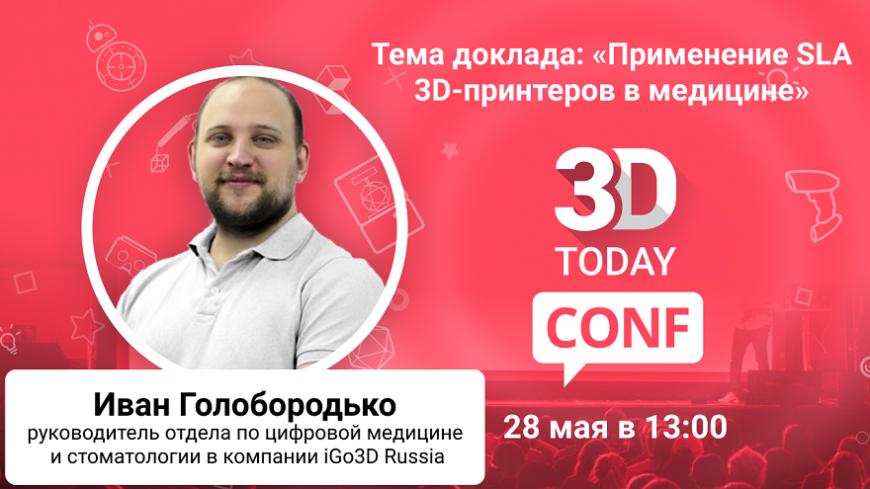 3Dtoday Conf: онлайн-конференция по 3D-технологиям, выступление Ивана Голобородько