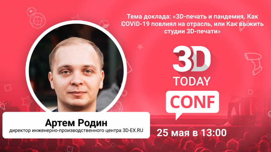 3Dtoday Conf: онлайн-конференция по 3D-технологиям, выступление Артема Родина