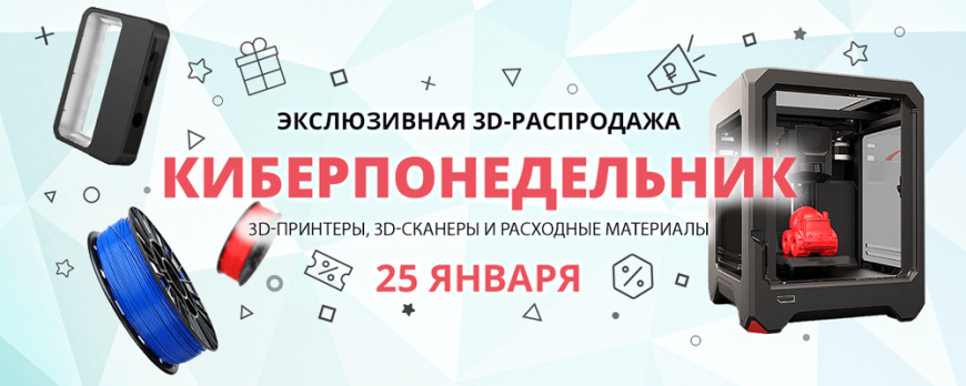 Киберпонедельник на 3Dtoday: два дня демократичных цен на 3D-технику и расходники
