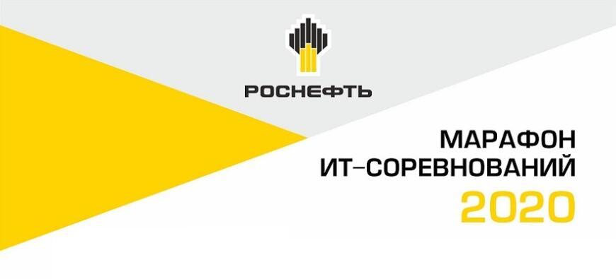Роснефть приглашает к участию в ИТ-марафоне