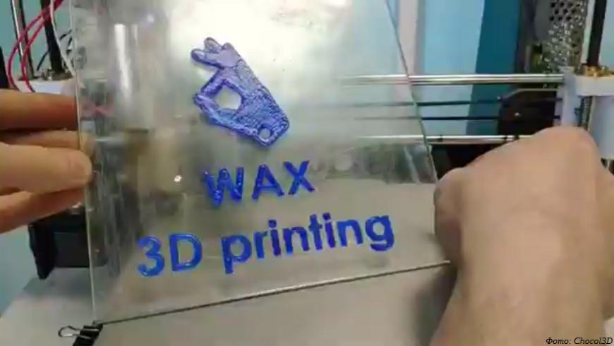 Chocol3D готовит специализированный экструдер для 3D-печати литейным воском