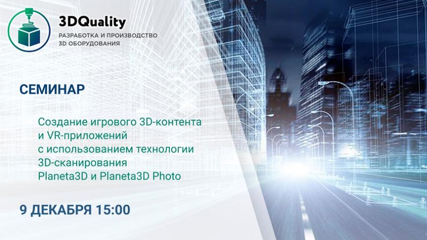 Семинар «Создание игрового 3D-контента и VR-приложений с использованием технологии 3D-сканирования Planeta3D и Planeta3D Photo»