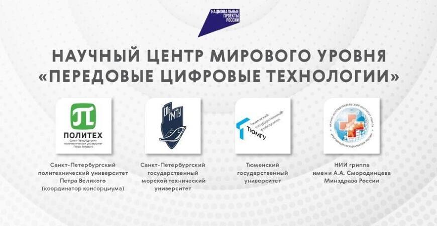 СПбПУ получил статус научного центра мирового уровня «Передовые цифровые технологии»