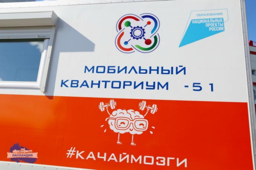 В Мурманскую область прибыл мобильный технопарк «Кванториум»