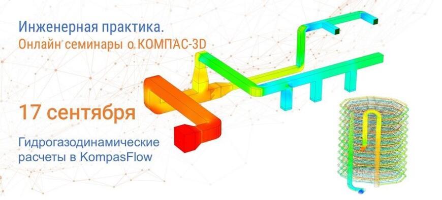 Аскон приглашает на вебинар «Гидрогазодинамические расчеты в KompasFlow»