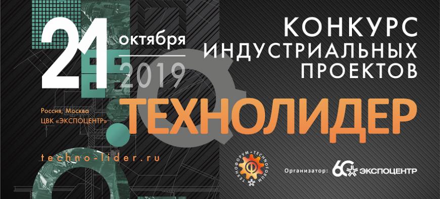 Конкурс индустриальных проектов на выставке «Технофорум-2019»