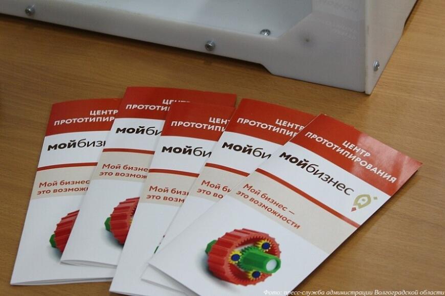Центр прототипирования Волгоградской области помогает реализовывать инновационные бизнес-идеи