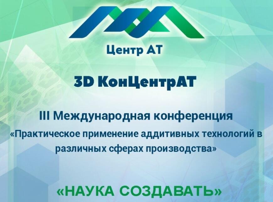 Центр АТ приглашает на онлайн-конференцию по 3D-технологиям «3D КонЦентрАТ»