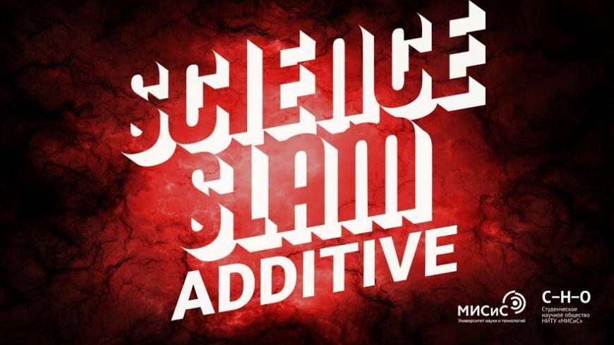 НИТУ «МИСиС» приглашает на лекции о технологиях 3D-печати