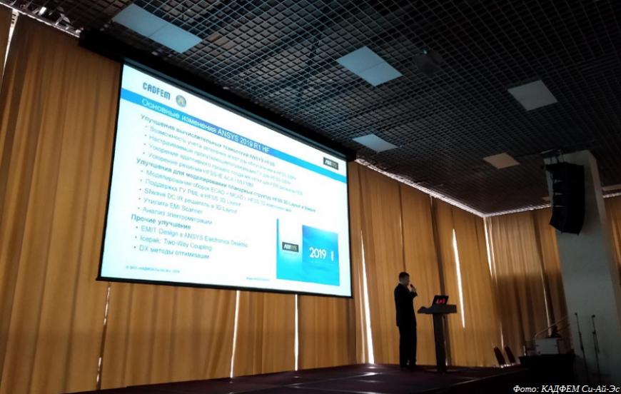 Форум Ansys 2020 R1 соберет экспертов в области компьютерного инженерного анализа в шести городах