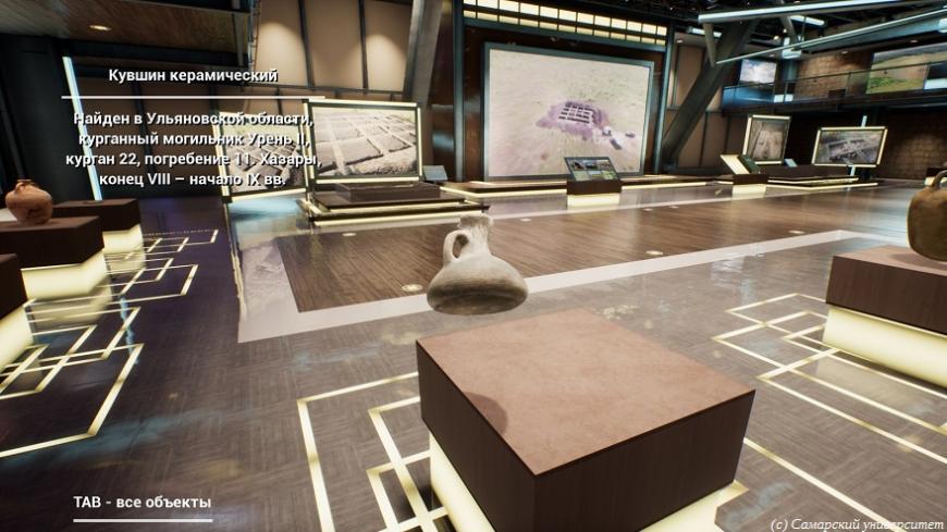 виртуальный археологический музей в Самарском университете