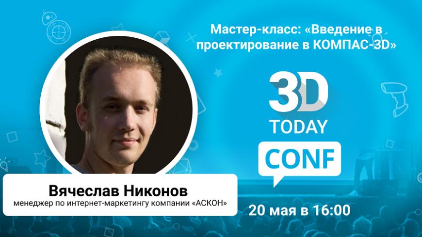 3Dtoday Conf: онлайн-конференция по 3D-технологиям, мастер-класс Вячеслава Никонова