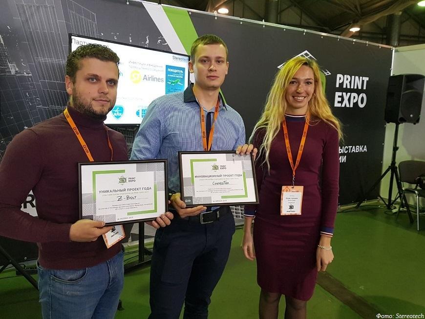 Компания «Стереотек» представила лучшие инновации по версии 3D Print Expo 2019