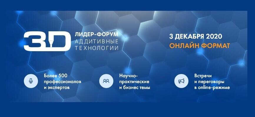 На лидер-форуме «Аддитивные технологии. Расширяя горизонты» обсудят российские перспективы рынка 3D-печати