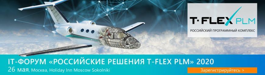 Компания «Топ Системы» проведет IT-форум «Российские решения T-FLEX PLM»