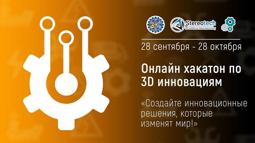 Студенческий центр «Механизм» приглашает на хакатон по 3D-инновациям