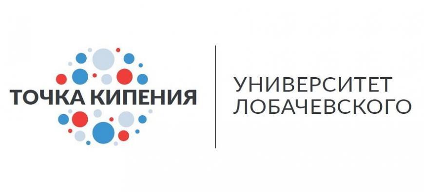 Университет Лобачевского приглашает на открытие пространства «Точка кипения»