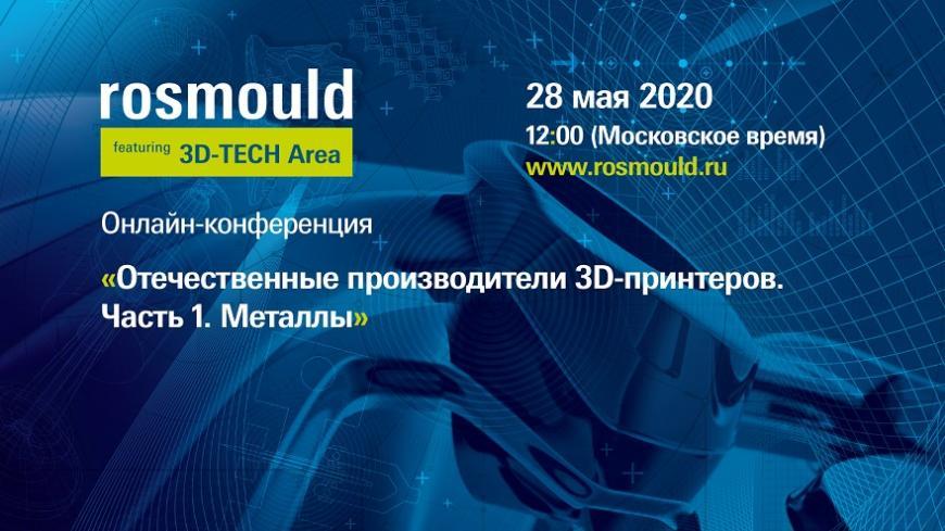 Росмолд приглашает на онлайн-конференцию по 3D-печати металлами