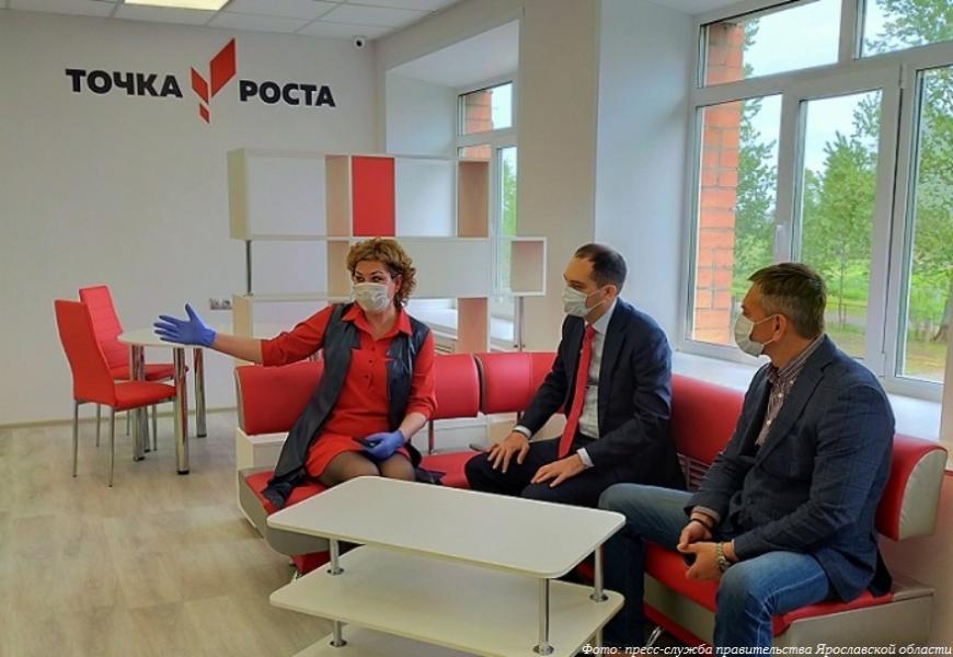 В Ярославской области откроются 42 центра «Точка роста»