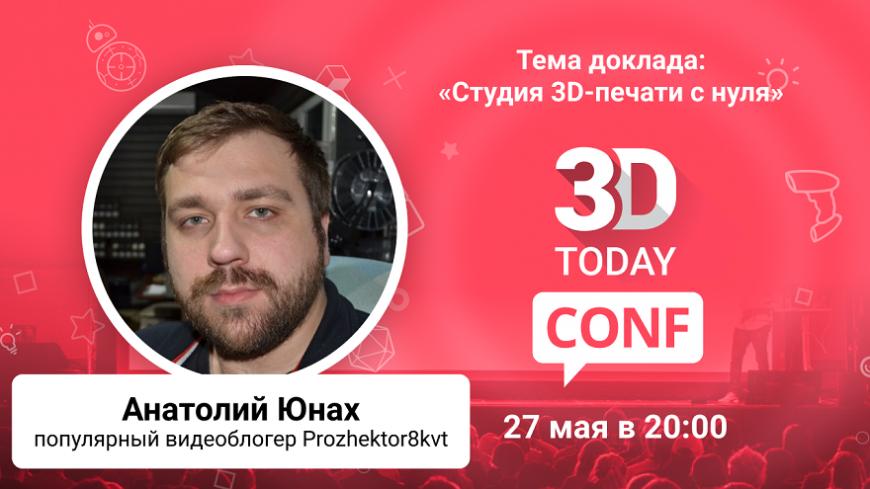 3Dtoday Conf: онлайн-конференция по 3D-технологиям, выступление Анатолия Юнаха