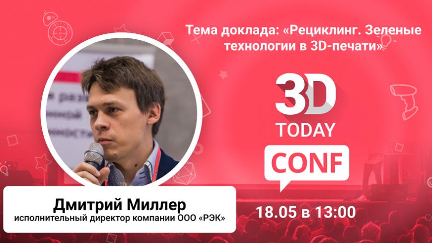 3Dtoday Conf: запускаем онлайн-конференцию по 3D-технологиям