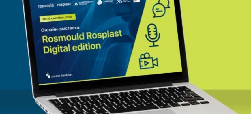 Итоги онлайн-выставки «Росмолд | Роспласт | 3D Tech Digital Edition 2020»