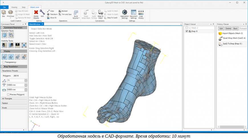 Thor3D и nPowerSoftware предлагают простой комплект для обратного проектирования объектов свободных форм